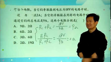 60节课学完初三物理+中考物理复习(全)-(4)探究电路-欧姆定律(电阻上的电流和两端电压关系)例1-例6