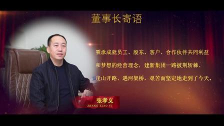 贵州建新集团世界酒城宫康养旅游度假区