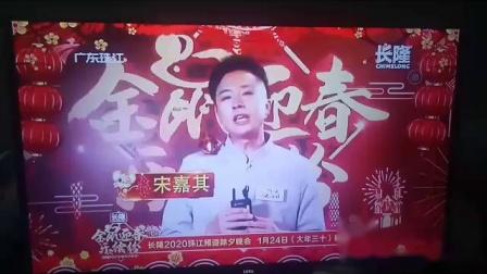 金鼠迎春乐缤纷——2020珠江频道除夕晚会宣传片(2)