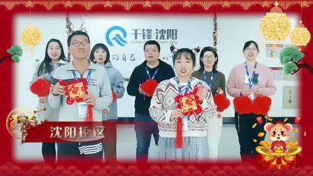 全国新年送祝福【千锋2020年会】