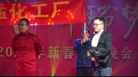 8、新绛县丰喜华瑞2020新春文艺晚会仪表车间小品《环境保卫战》