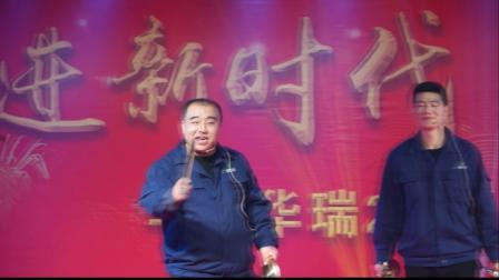 12、新绛县丰喜华瑞2020新春文艺晚会生产部车间三句半《夸夸咱公司》