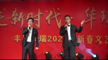 13、新绛县丰喜华瑞2020新春文艺晚会工会歌曲《大中国》