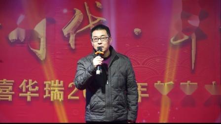 18、新绛县丰喜华瑞2020新春文艺晚会工会干板腔《拜年歌》