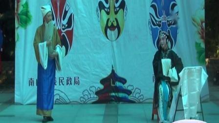 10 京剧《三娘教子》选段 文如乐 杨宝秀(深圳南山荔香京剧社)