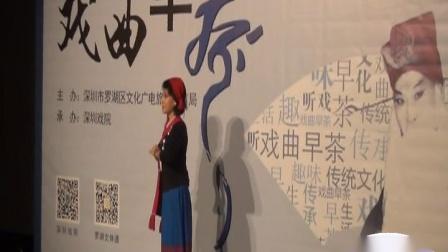 深圳戏院 02 京剧《黛诺》选段 朱虹