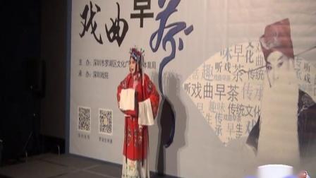 深圳戏院 06 京剧《锁麟囊》 古文霞