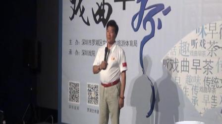 深圳戏院07 戏曲早茶 京剧讲座 朱宝光