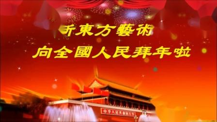 新东方艺术团给全国人民拜年啦--过年了