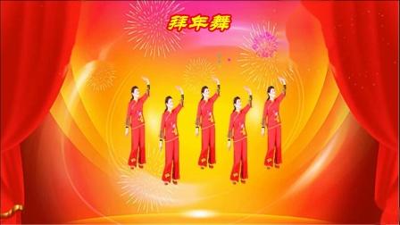 新东方艺术团--岁岁好年 (拜年舞)