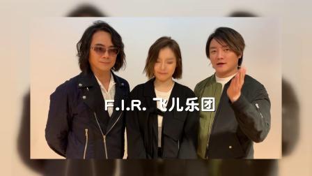 F.I.R.飞儿乐团送来最真挚的鼠年祝福