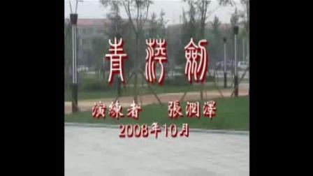 贾氏青萍剑2008第五路遥锁凤池
