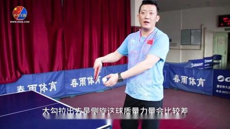 【吴金迪乒乓球教学】第20集:前冲弧圈球(右手版)
