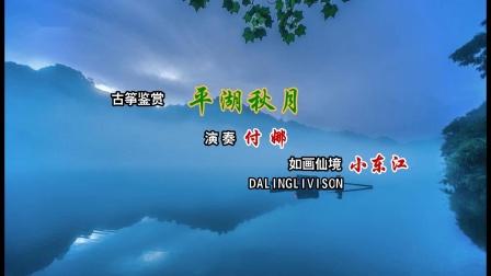 古筝鉴赏《平湖秋月》演奏 付娜 (广东惠州东江风光)