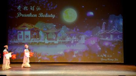 03 - UDCA 2020 名家春晚 - 京剧 《贵妃醉酒》豫剧《穆桂英挂帅》