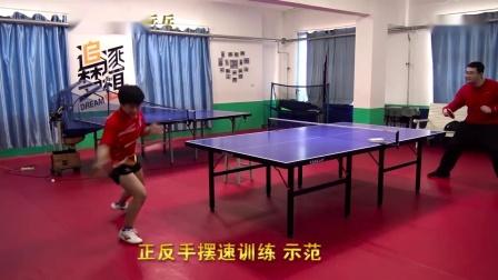 【袁义兴乒乓球教学计划篇】第十六集:量变到质变的重要性