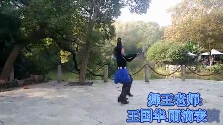 三步踩ABC一套 舞王 王国华老师表演