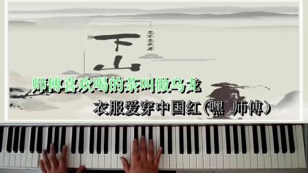下山--桔梗钢琴