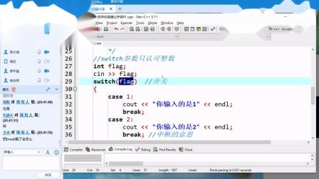 赤壁悠学优青少年编程奥林匹克信息学c++课程if.else.switch(三)