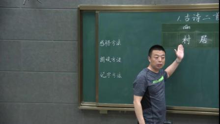 部编版二年级语文下册1-古诗二首村居刘老师《村居》-省级 优质公开课教学视频