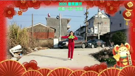 兰兰广场舞【2020幸福来敲门】原创;附教学2020年2月1号