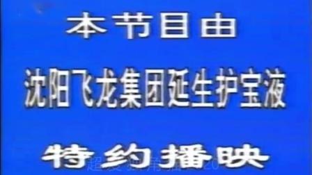 1994某月某日 北京电视台一套老广告片段