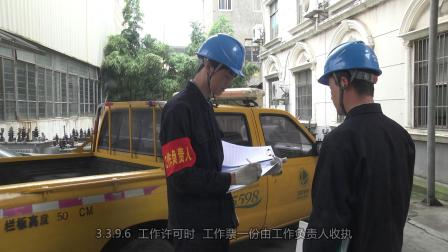 10 国家电网公司电力安全工作规程(配电部分),保证安全的组织措施:3.3工作票制度(4)