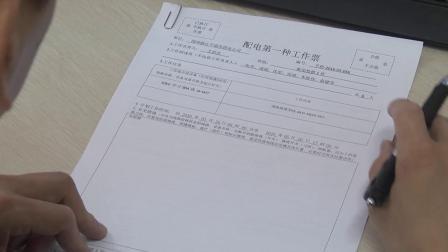 09 国家电网公司电力安全工作规程(配电部分),保证安全的组织措施:3.3工作票制度(3)