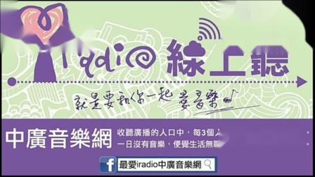 中国广播公司音乐网报时+台呼+i radio大红排片头+台呼(20120612)
