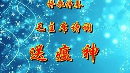 评剧戏歌:毛主席诗词《送瘟神》