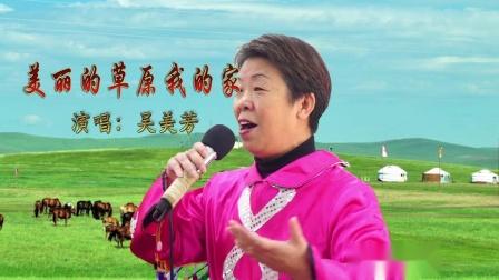 美丽的草原我的家-吴美芳 浦金快乐之声 合生邻里中心汇报演出