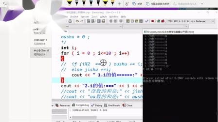 赤壁悠学优青少年编程奥林匹克信息学c++课程:for循环深度剖析(二)