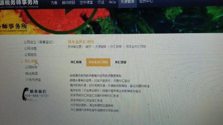 广州天源税务师事务所-INFORMATIONS