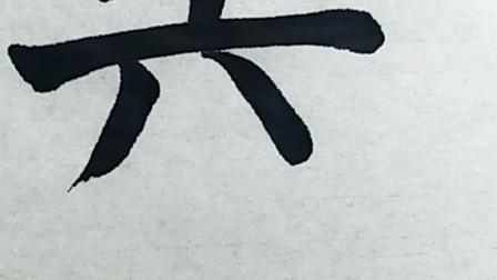 """胡士清颜体楷书 临颜真卿《麻姑仙坛记》""""吴"""""""