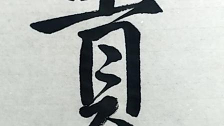 """胡士清行书 临唐伯虎《落花诗册》""""贵"""""""