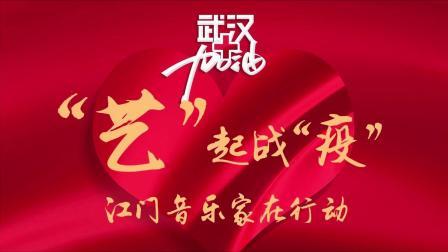 江门音乐家用音乐的力量助力打赢疫情防控阻击战