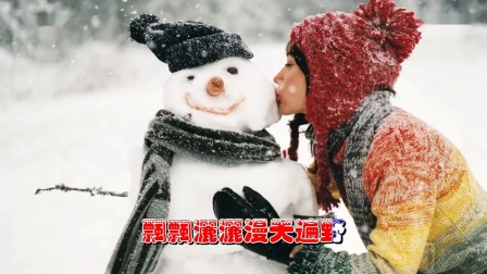 我爱你塞北的雪20202·4重新制作