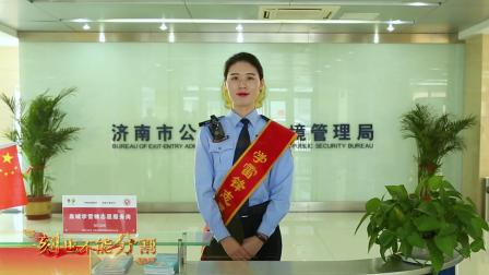 济南出入境管理局*70年国庆我和我的祖国--山东影视制作中心