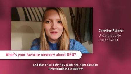 DKUnited 第二弹:你为什么喜欢DKU?在DKU最美好的回忆是什么?