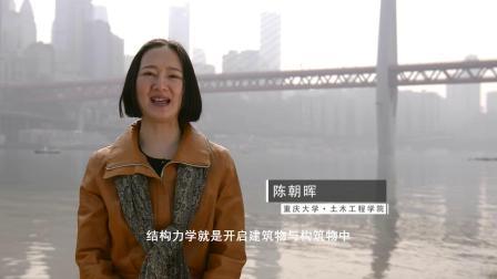 国家精品MOOC课程《结构力学》导学宣传片-重庆大学