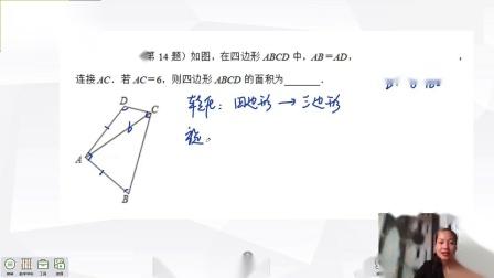 君翰网校-中考数学旋转重组法求解中考压轴题,一看就会