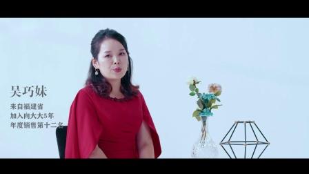 钻石级大咖宣传片(1080P)