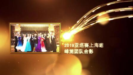 上海峰旎文化艺术VCR(2019年)