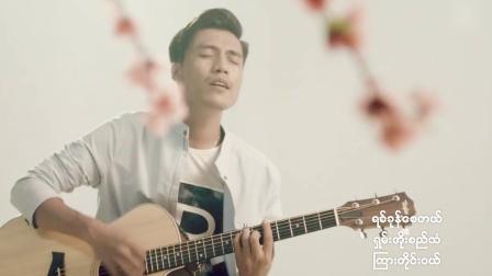 myanmar song  抖音(douyin)ID hwy1539308276
