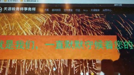 广州天源税务师事务所-专业协助团队