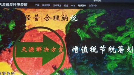 2020年最新税收政策宣传花絮-广州天源税务师事务所