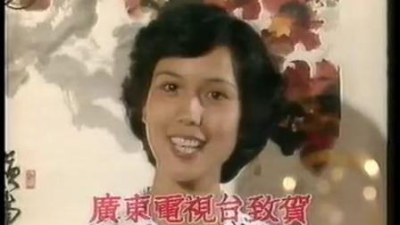 1984年亚洲电视两周年台庆开幕式