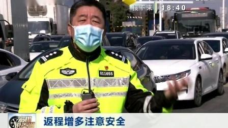 宏琪说交通 2020年02月03日 返程增多注意安全