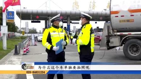 宏琪说交通 2020年02月20日 严防死守筑安全防线
