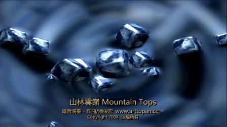 【山林云巅Mountain tops】原创电子音乐演奏-潘俊宏2006年作曲